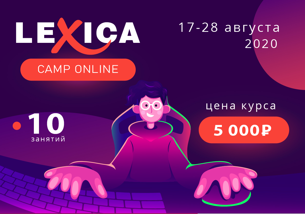 Lexica Camp Online